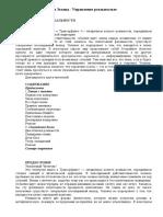 Zeland-4.pdf