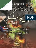 Army of the Anti Christ - Black Water( IN URDU)
