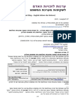2019-10-07 FOIA request (# ?/2019) to Administration of Courts, in re