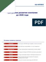 стратегия автоваз2020, www.novavto-nvr.ru