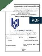 grishina_gostinichnoe_delo_2015_konechnyy_variant.pdf
