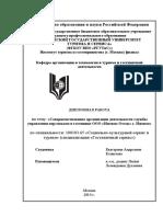 kopylova_e.a.-sksit-2014.pdf