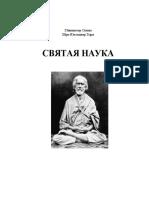 Sri_Yukteshwar_Holy_Science.pdf