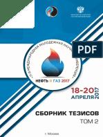 sbornik_tezisov__tom2