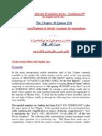 Thematic Translation Installment 97 Chapter 54 Al-Qamar by Aurangzaib Yousufzai
