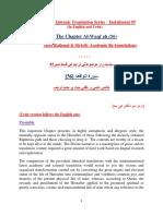 Thematic Translation Installment 95 Chapter Al-Waqi'Ah (56) by Aurangzaib Yousufzai