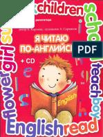 английский для младших школьник.pdf
