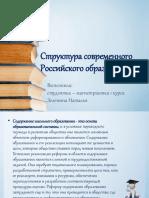 struktura_sovremennogo_rossiyskogo_obrazovaniya.pptx