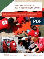 Mezhdunarodnoe Rukovodstvo Po Pervoy Pomoshchi i Reanimacii 2016