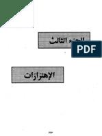 Livre en Arabe Ph03