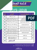 Tableau Des Congés Scolaires AR 2018 2019 Www El Siradj Com