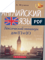 1224- Английский Яз. Лексич. Мин. ЕГЭ и ОГЭ_Ягудена_2017 -206с