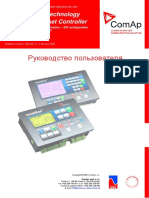 Руководство Пользователя Пу с Контроллером Comap Igs-nt-mint-2.1 Rus98