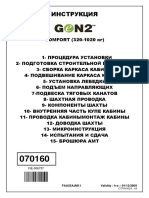 GeNинструкция_монтажа_лифта
