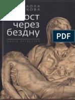 515_4- Мост через бездну. Кн.4._Волкова П.Д_2014 -185с.pdf
