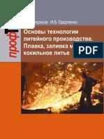 Nekrasov G. Osnovy Tekhnologii Liteynogo Proizvodstva. Plavka Zalivka Metalla Kokilnoe Lite