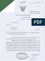Supreme Administrative Court Judgement