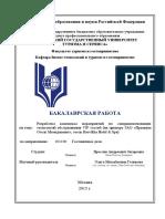 zaharenko_razrabotka_kompleksa_meropriyatiy_po_sovershenstvovaniyu_tehnologiy_obsluzhivaniya_vip_gostey.pdf