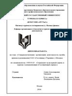 zavalnaya_a_a_-sksit-2014g.pdf