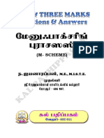 Diploma Manufacturing Process Important  2 & 3 Marks Questions & Answers Tamil (1).pdf