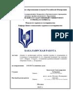 Анализ и организация работы службы приёма и размещения гостиницы.pdf