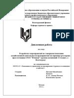 chuprova_em_eiu_2014.pdf