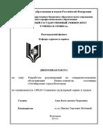 chuprynina_av-sksit-2014 (1).pdf