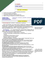 _право Уроки 5_6.doc(1).pdf