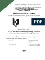 diplomnaya_rabota_bulkina_t.n..pdf