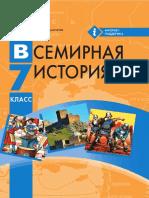 7_vi_d_2015_ru.pdf