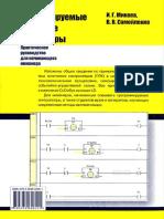 Минаев - Программируемые контроллеры