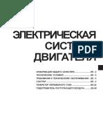 Электрическая система двигателя (EE).pdf