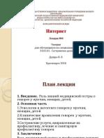 лекция 8 Гонорея.pdf