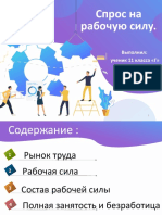 powerpointbase.com-872.pptx