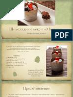 кексМинутка.pdf