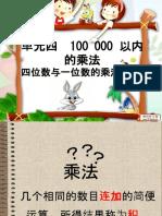 340778889-四位数乘一位数-With-教具.pptx