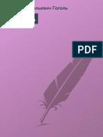 avidreaders.ru__shinel.pdf