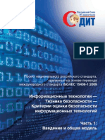 ISO IEC 15408-2009-1 by Russian