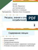Тема_5__Ресурсы__знания_и_отношения_потребителей