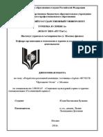 bulkina_yue-_sksit_-2014.pdf