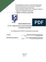 chernyavskaya_e.v._moz_09-2._menedzhment_organizacii.2015g.pdf