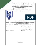 diplom_izmaylovo_alfa (1).pdf