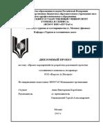 diplom_korablina_proekt_meropriyatiy_po_razrabotke_reklamnoy_strategii_na_primere_gostinichnogo_kompleksa_ooo_versta (1).pdf