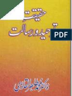 Haqiqat e Tawhid wa Risalat -- (URDU)