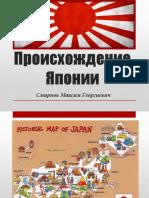происхождение японии.pptx