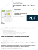 Анализ Рынка Рыбы и Морепродуктов в Крыму в 2014-2018 Гг, Прогноз На 2019-2023 Гг