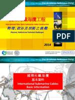 國際光纖海纜工程 2014