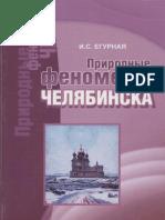 Егурная И.С. - Природные Феномены Челябинска - 2008
