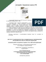 Комментарий к Трудовому кодексу РФ_отв. ред. Орловский Ю.П_2009 -1500с