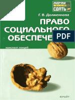 Долженкова - Право социального обеспечения 2007.pdf